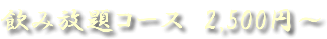 飲み放題コース 2,500円~